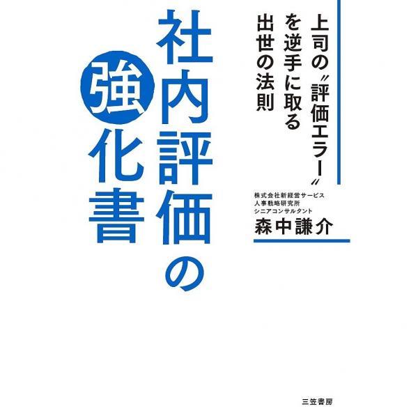 社内評価の強化書/森中謙介