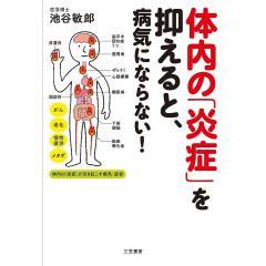 体内の「炎症」を抑えると、病気にならない!/池谷敏郎
