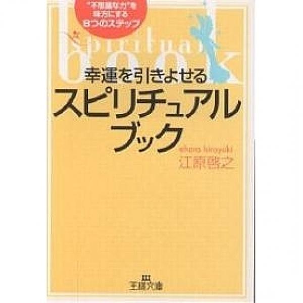 江原 啓之 スピリチュアル ワールド