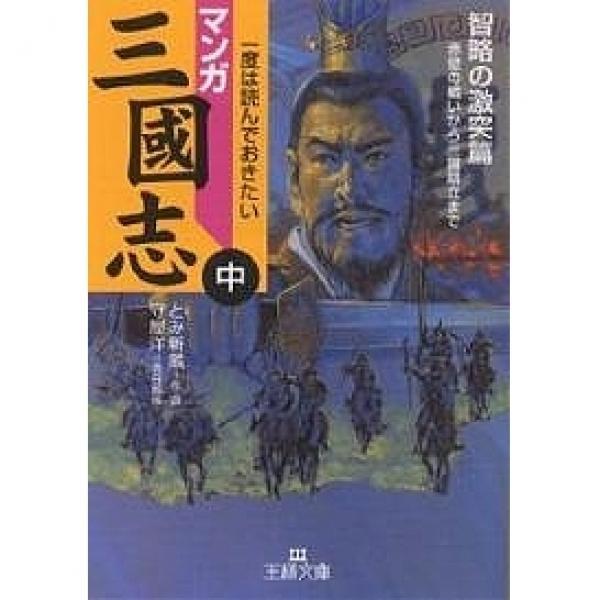 マンガ三国志 中/とみ新蔵
