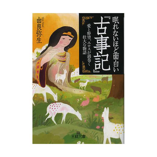 眠れないほど面白い『古事記』/由良弥生