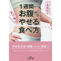 1週間でお腹からスッキリやせる食べ方/小島美和子