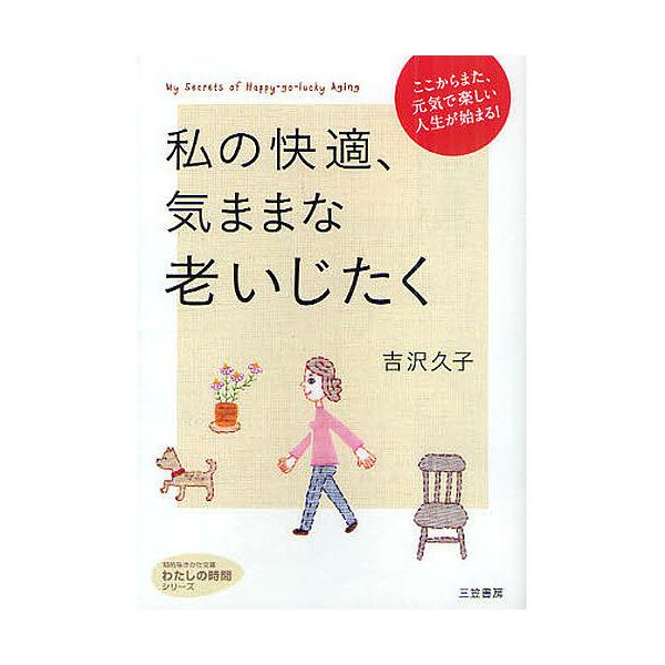 私の快適、気ままな老いじたく/吉沢久子