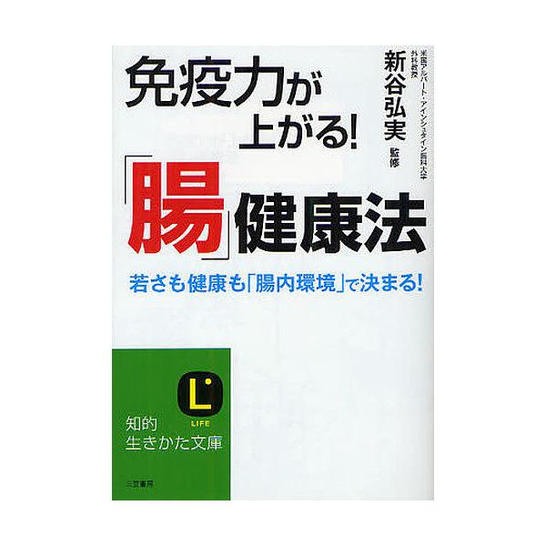 免疫力が上がる!「腸」健康法/新谷弘実