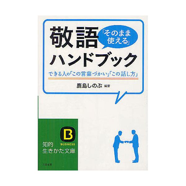 敬語「そのまま使える」ハンドブック/鹿島しのぶ