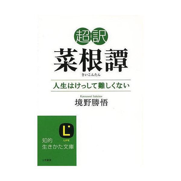 LOHACO - 超訳菜根譚 人生はけっ...
