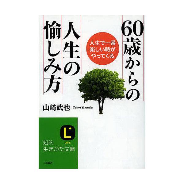 60歳からの人生の愉しみ方/山崎武也