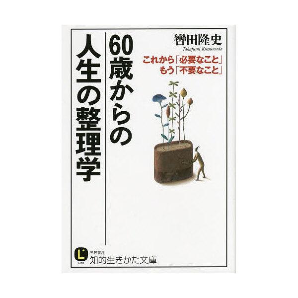 60歳からの人生の整理学/轡田隆史