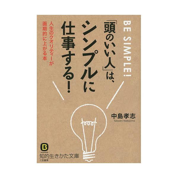 「頭のいい人」は、シンプルに仕事する!/中島孝志