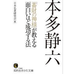 本多静六「蓄財の神様」が教える面白いほど成功する法/本多静六/日本名著研究会
