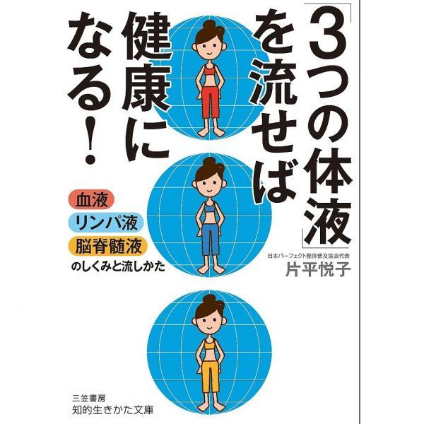 「3つの体液」を流せば健康になる!/片平悦子
