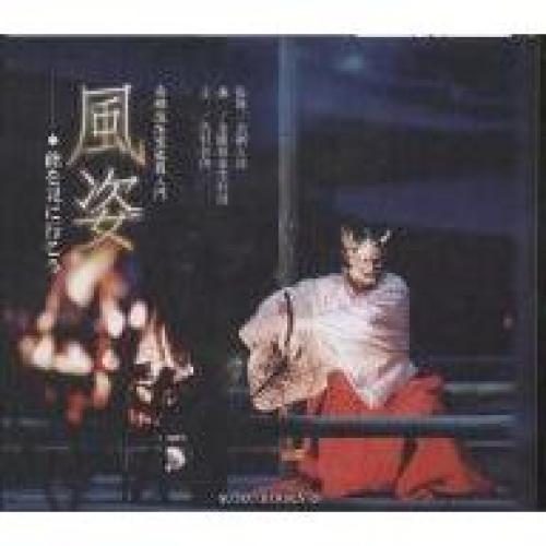 風姿 能を見に行こう 金剛流能楽鑑賞入門/西村彰朗/金剛能楽堂財団