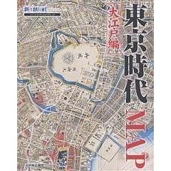 東京時代MAP 大江戸編/新創社