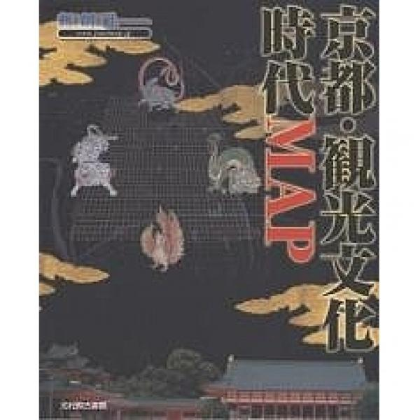 京都・観光文化時代MAP/新創社