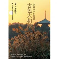 古色大和路 入江泰吉の心象風景/入江泰吉/入江泰吉記念奈良市写真美術館