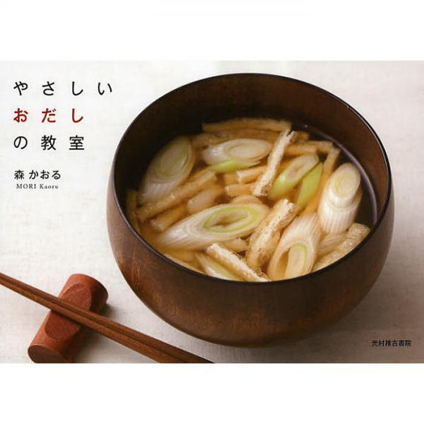 やさしいおだしの教室/森かおる/レシピ