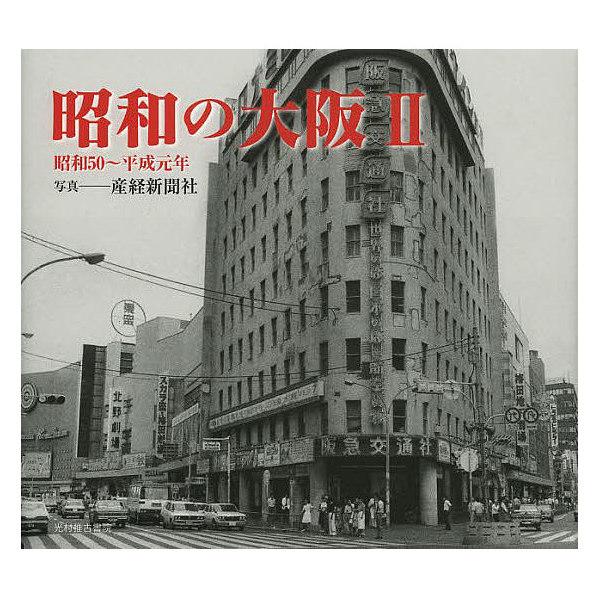 昭和の大阪 2/産経新聞社