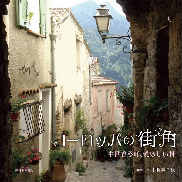 ヨーロッパの街角 中世香る町、愛らしい村/上野美千代