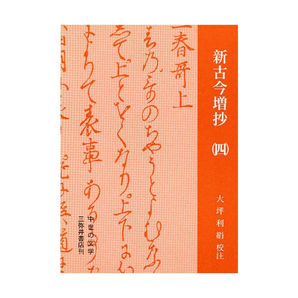 新古今増抄 4/大坪利絹