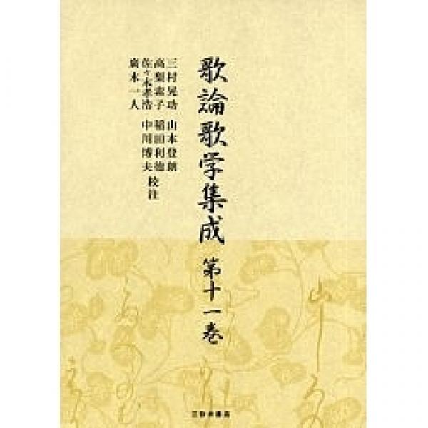 歌論歌学集成 第11巻