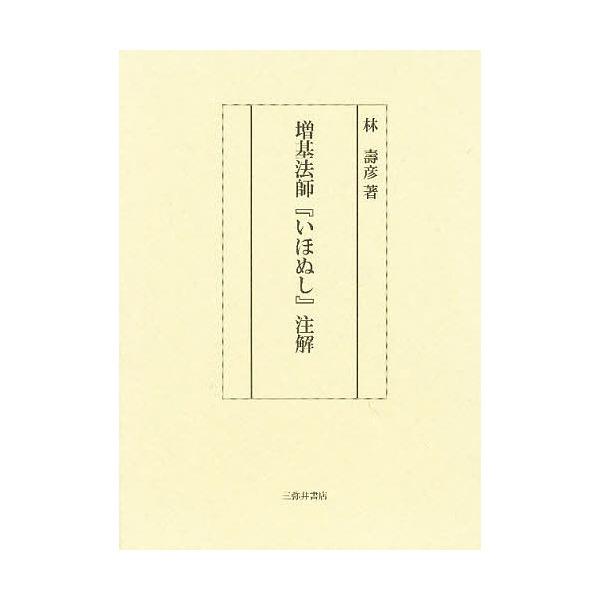 増基法師『いほぬし』注解/林寿彦