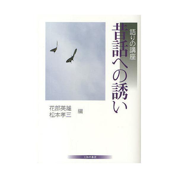 昔話への誘い 語りの講座/花部英雄/松本孝三