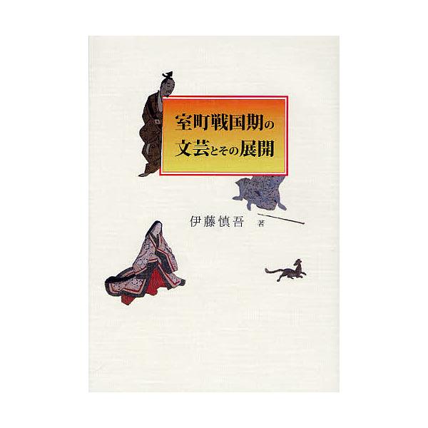 室町戦国期の文芸とその展開/伊藤慎吾