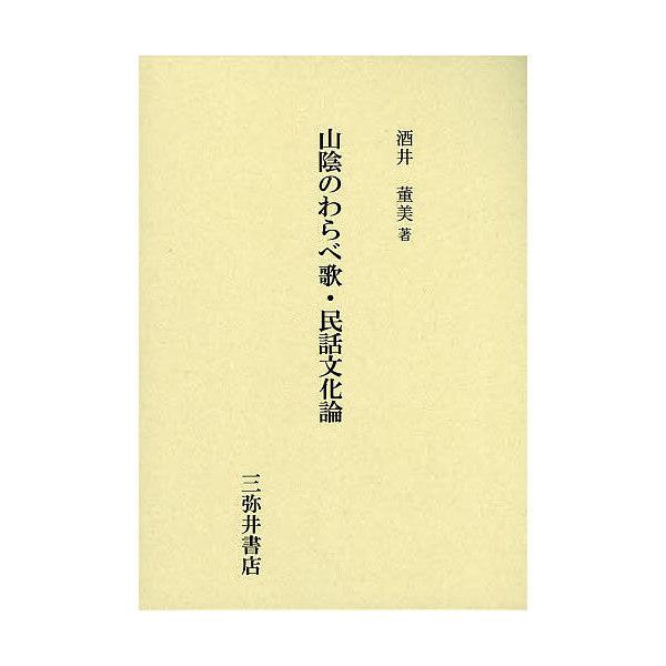 山陰のわらべ歌・民話文化論/酒井董美