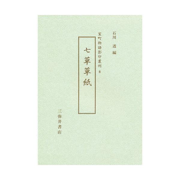 七草草紙/石川透
