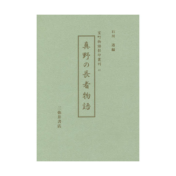 真野の長者物語/石川透