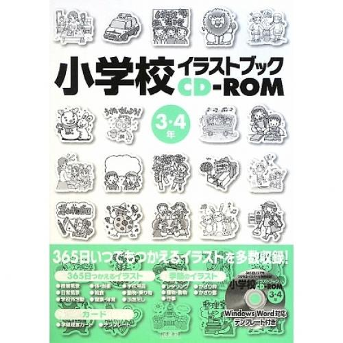 小学校イラストブックCD-ROM 3・4年/民衆社編集部