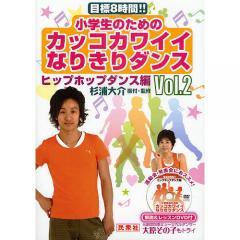 小学生のためのカッコカワイイなりきりダンス 目標8時間!! Vol.2