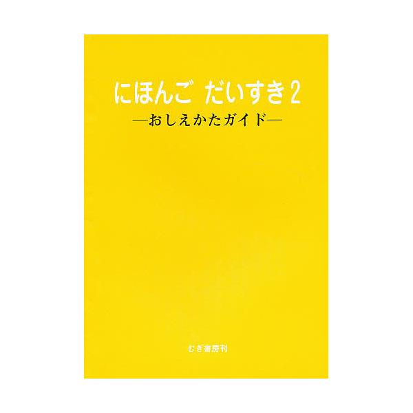 にほんごだいすき 2 おしえかたガイ/宮崎典男/子供/絵本