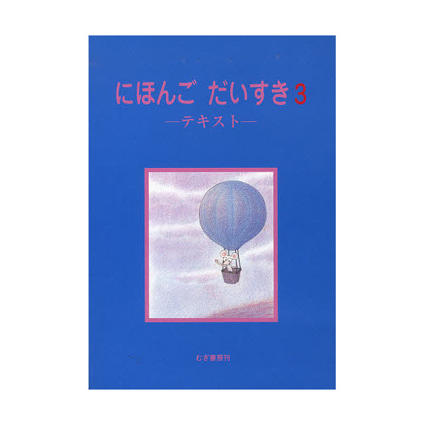 にほんごだいすき 3-テキスト-/子供/絵本