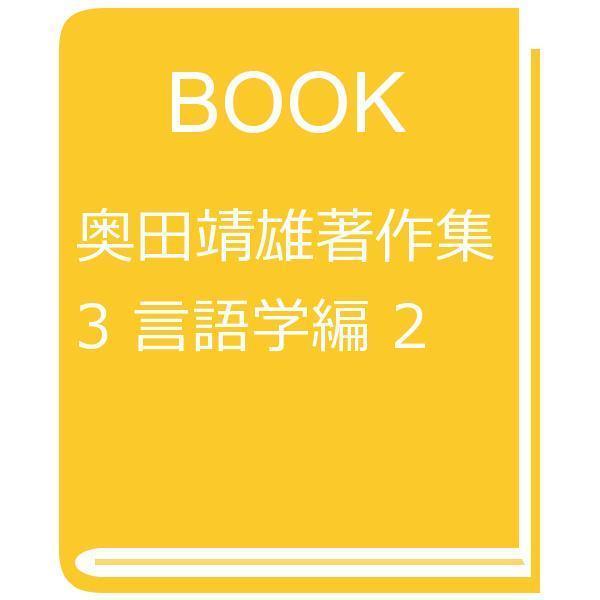 奥田靖雄著作集 3 言語学編 2