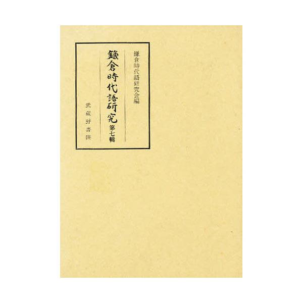 鎌倉時代語研究 第7輯/鎌倉時代語研究会