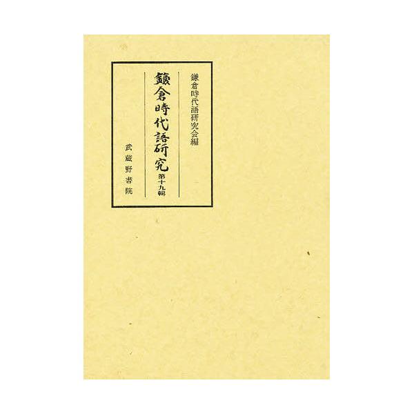 鎌倉時代語研究 第19輯/鎌倉時代語研究会