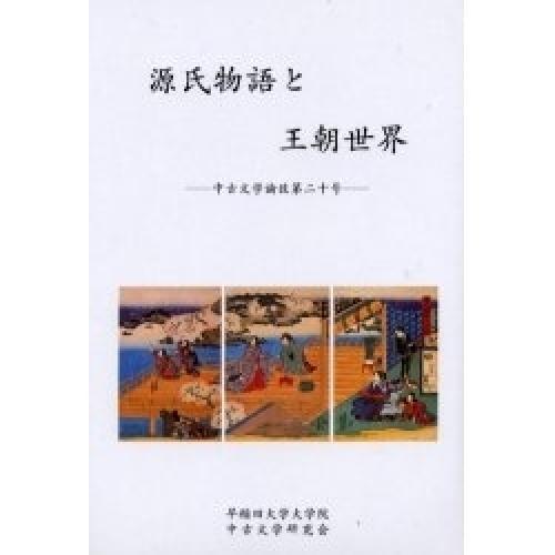 源氏物語と王朝世界