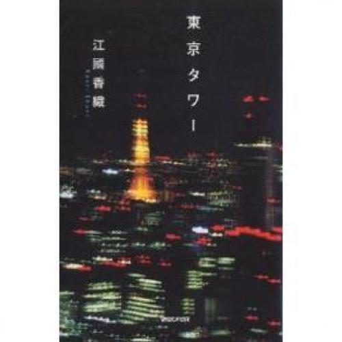 東京タワー/江國香織