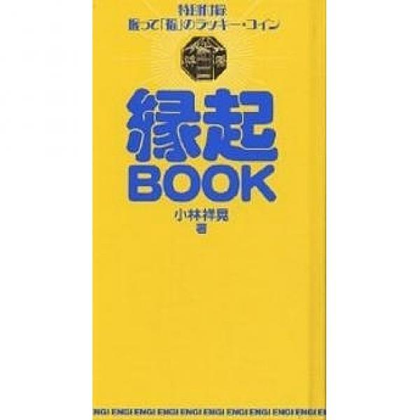 縁起BOOK/小林祥晃