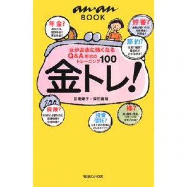金トレ! 女がお金に強くなるQ&A形式のトレーニング100/目黒陽子/保田隆明