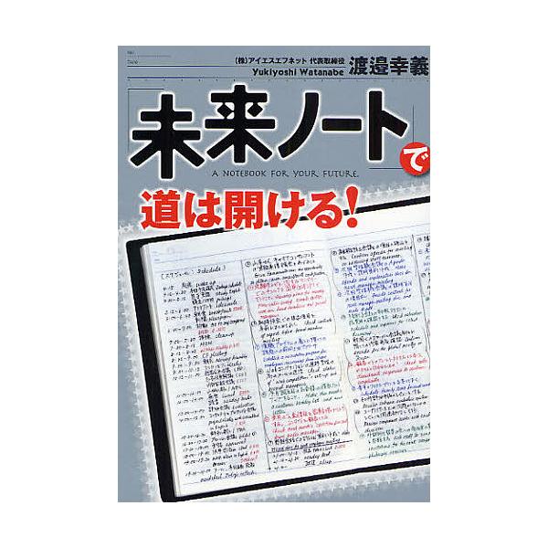 「未来ノート」で道は開ける!/渡邉幸義
