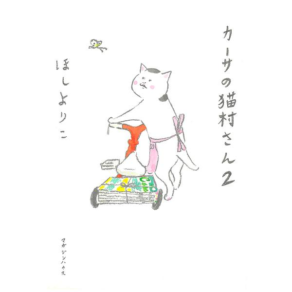 カーサの猫村さん 2/ほしよりこ