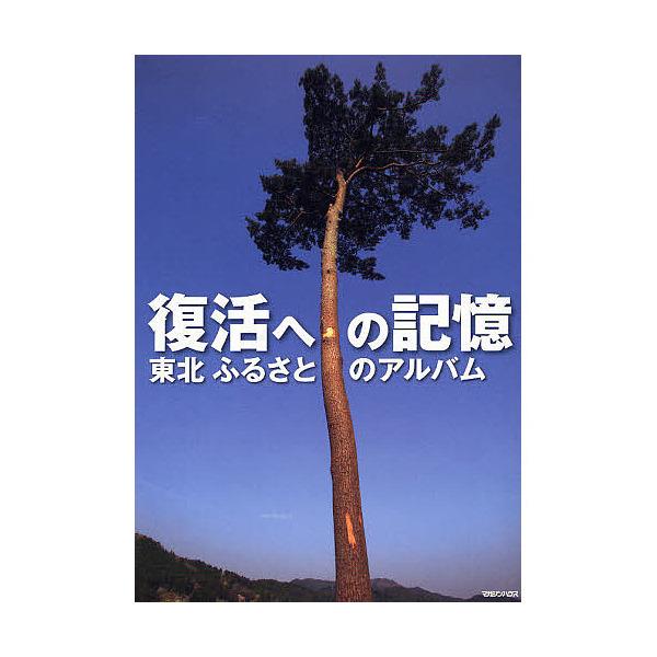 復活への記憶東北ふるさとのアルバム/マガジンハウス
