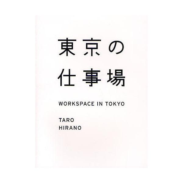 東京の仕事場/平野太呂