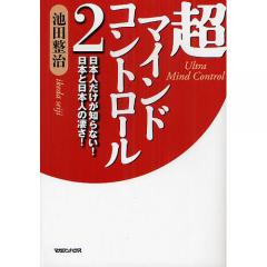 超マインドコントロール 2/池田整治