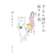 カーサの猫村さん旅の手帖/ほしよりこ