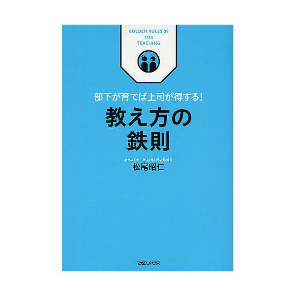 教え方の鉄則 部下が育てば上司が得する!/松尾昭仁