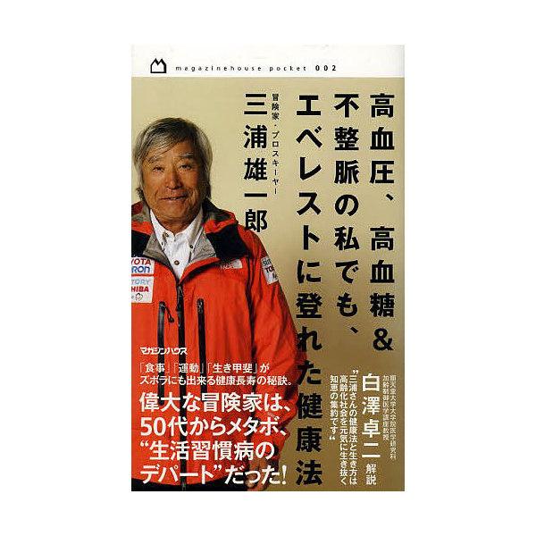 高血圧、高血糖&不整脈の私でも、エベレストに登れた健康法/三浦雄一郎/白澤卓二