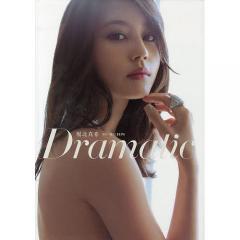 Dramatic 堀北真希写真集/NDCHOW